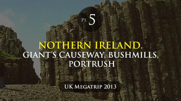 Северная Ирландия: Тропа Гигантов, Бушмиллс, Портраш