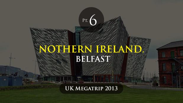 Северная Ирландия: Белфаст
